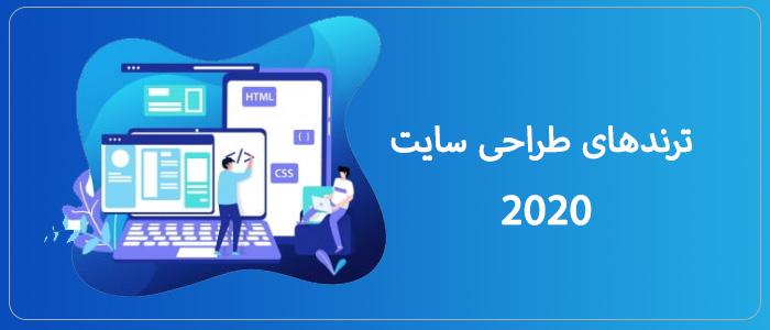 ترندهای طراحی سایت در 2020