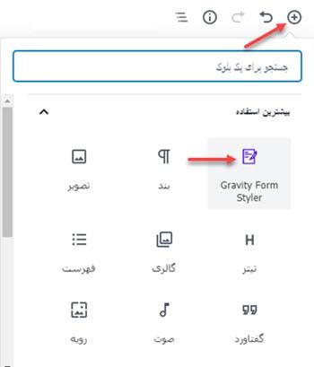 طراحی فرم تماس و ثبت نام در گرویتی فرم