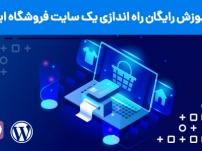 آموزش رایگان راه اندازی فروشگاه اینترنتی با وردپرس