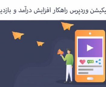 اپلیکیشن وردپرس فروشگاهی، خبری، بلاگ و املاک