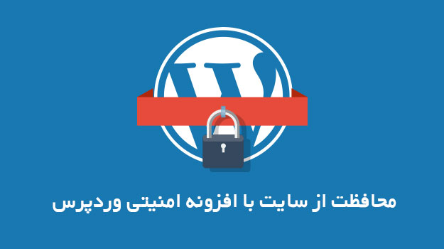 پلاگین امنیت وردپرس