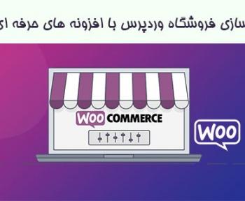 سفارشی سازی فروشگاه ووکامرس