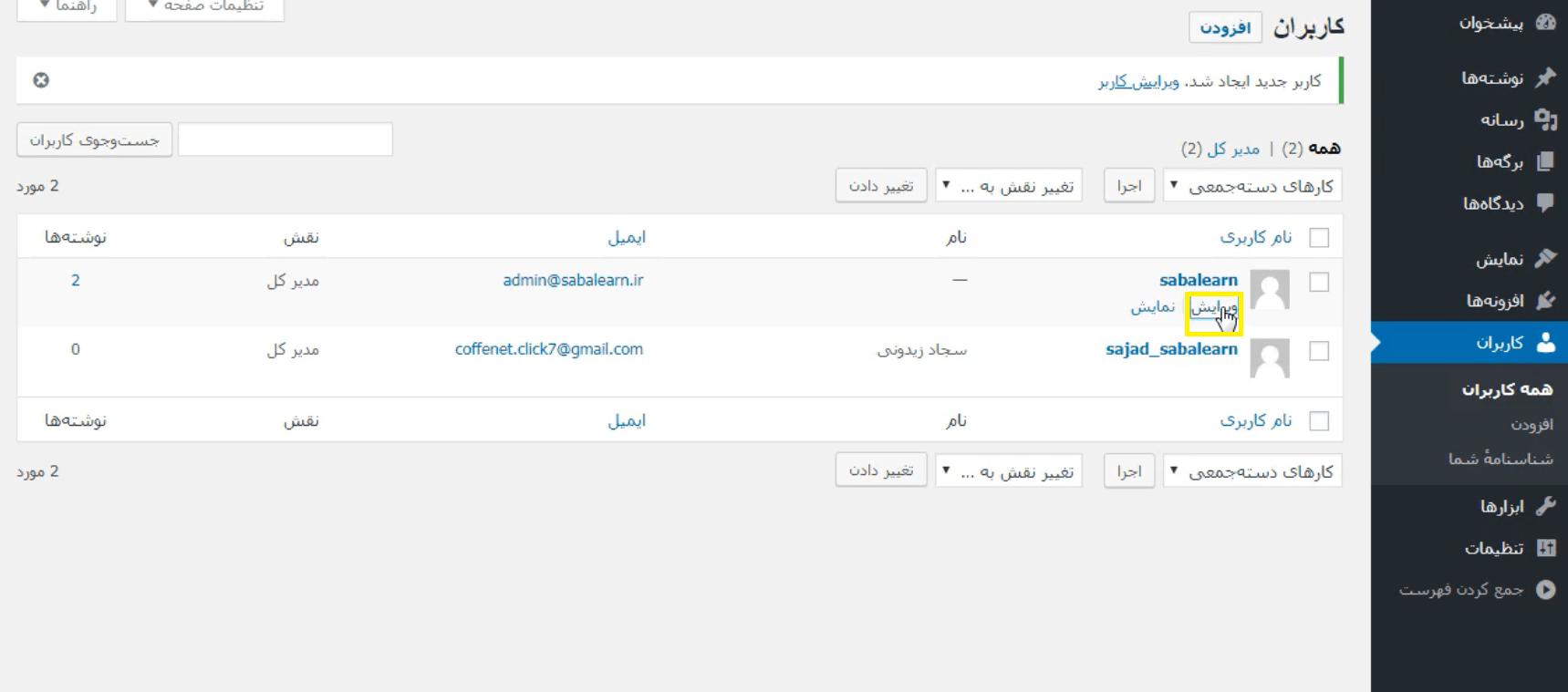 مدیریت همه کاربران در وردپرش