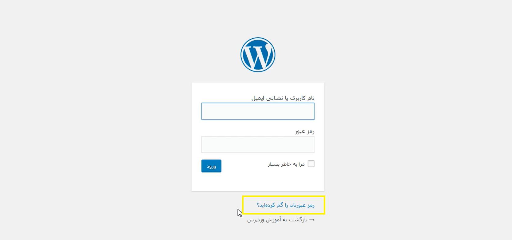 فراموشی رمز عبور وردپرس