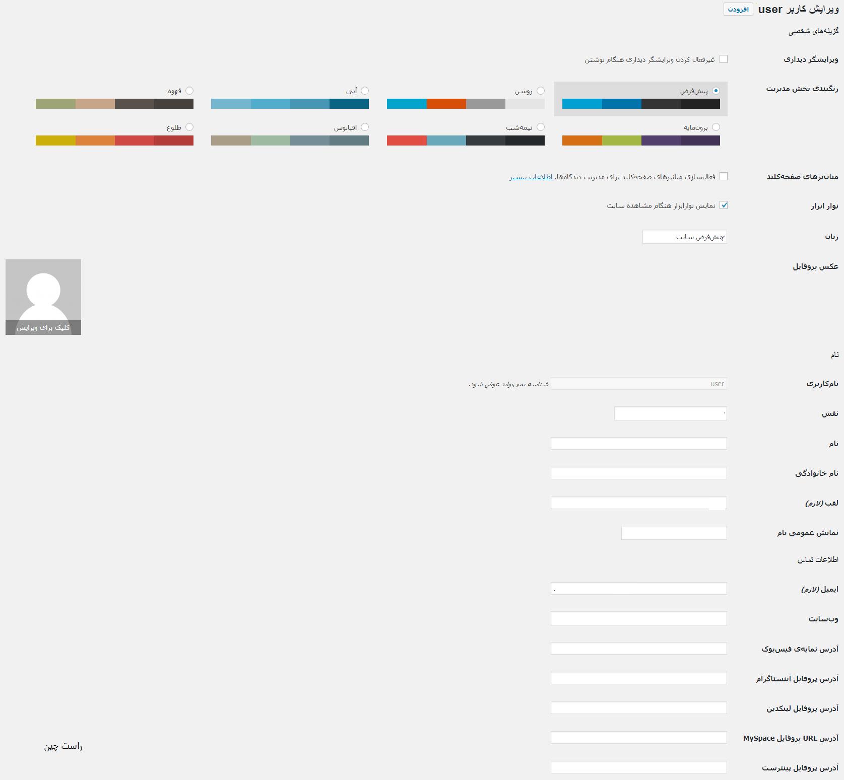 تعریف کاربر جدید در وردپرس