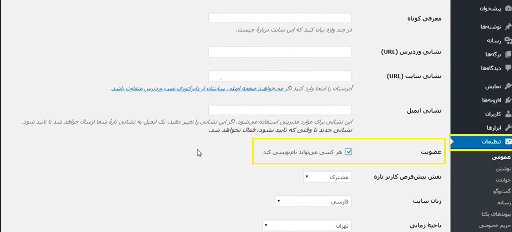 تعیین عضورت کاربر جدید در وردپرس
