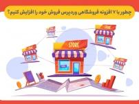 چطور با 7 افزونه فروشگاهی وردپرس فروش خود را افزایش کنیم؟