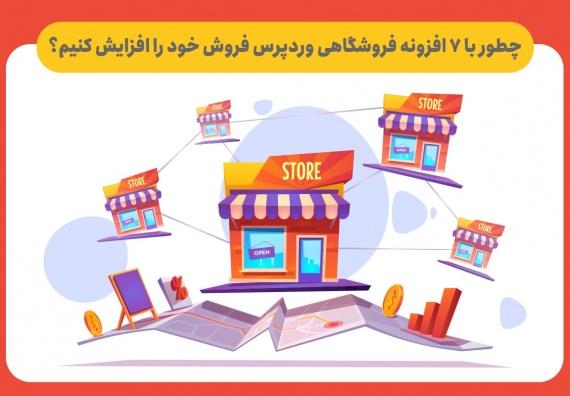 افزایش فروش با افزونه فروشگاهی