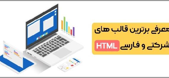 معرفی برترین قالب های شرکتی و فارسی HTML