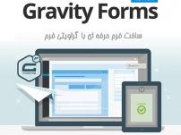 آموزش افزونه گراویتی فرم Gravity Forms و ساخت فرم حرفه ای