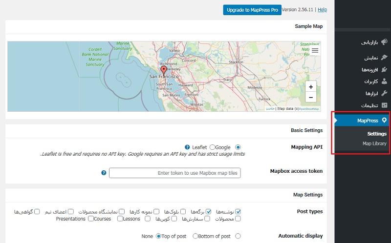 بررسی تنظیمات افزونه MapPress