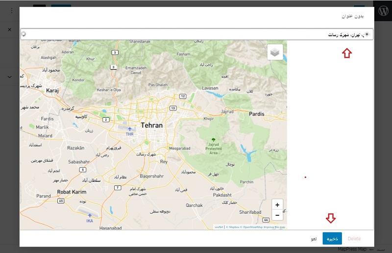 انتخاب موقعیت مکانی در نقشه MapPress