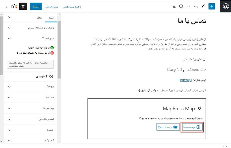 ایجاد نقشه جدید در MapPress